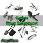 Ножове и Мулти Инструменти